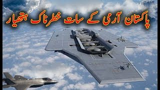 07 Strongest and Powerful Weapons of Pakistan Armed Forces | پاکستان آرمی کے سات خطرناک ہتھیار