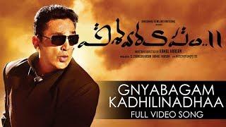 Gnyabagam Kadhilinadhaa Full Video Song - Vishwaroopam 2 Telugu Video Songs | Kamal Haasan | Ghibran