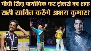 BWF Championship के बाद  PV Sindhu Biopic में  Akshay Kumar के काम करने की चर्चा | Pullela Gopichand