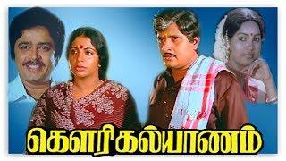 Dowry Kalyanam   Super Hit Comedy & Family Movie   Visu,Srividya,Vijayakanth,Viji,S.V.Sekhar   M.S.V