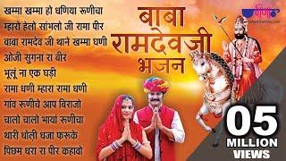 Top 10 Baba Ramdev Ji Bhajan | Khamma Khamma Ho Dhaniya | Rajasthani Devotional Bhajan