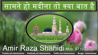 सामने हो मदीना तो क्या बात है World Best Naat Samne Ho Madina To Kya Baat Hai Amir Raza Shahidi Naat