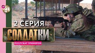 Реалити-сериал «Солдатки» | 2 серия