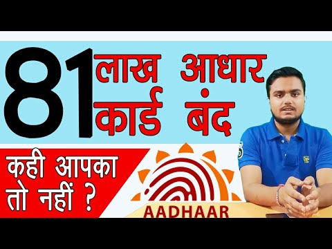How To Check Aadhaar Card Status ACTIVE/INACTIVE (HINDI/URDU)