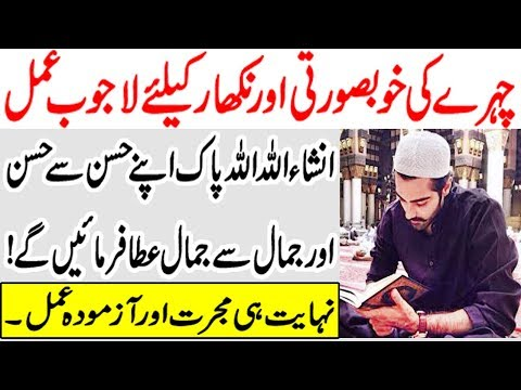 Wazifa for Noor | Wazifa For Face Beauty | Wazifa For Face Noor | Wazifa For Beauty