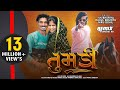 Download   Tumdi Full Timli Song, || Vk Bhuriya Blockbuster Dhamaaka MP3,3GP,MP4
