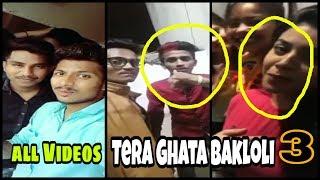 ISME TERA GHATA MERA KUCH NAHI JATA | TERA GHATA VIRAL VIDEO | TERA GHATA BAKLOLI