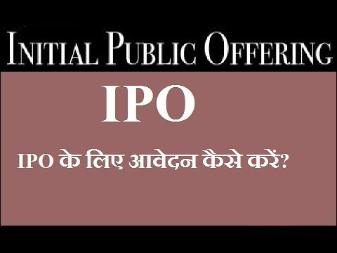 How To Apply IPO Online? PART -2 (HINDI) [ TOP RATED ]
