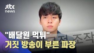 """유튜버 송대익, """"배달원 먹튀"""" 거짓말…문제 영상 '조작' 인정 / JTBC News"""