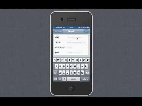 iPhone4S: Adding Mail Account 2