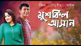 Mushkil Asan l Bangla New Natok l Chanchal Chowdhury l Humaira Himu l Comedy Natok l Prionty HD