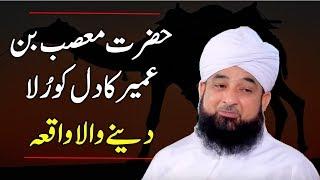 Waqia Hazrat Mus