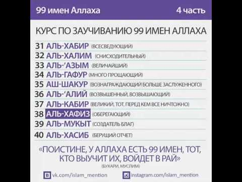 99 ИМЕН АЛЛАХА НАШИД СКАЧАТЬ БЕСПЛАТНО