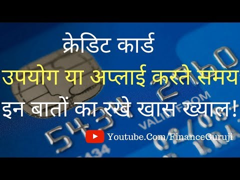 [ Hindi ] 3 Things You Should Remember While Applying For Credit Card.