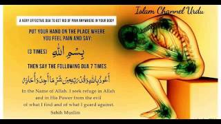 Quranic Dua for chest pain,Stomach,kidney problems and every