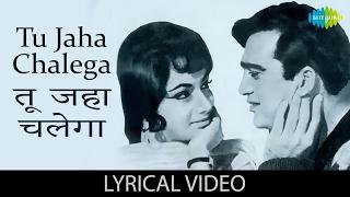 Tu Jahan Chalega with lyrics   तू जहाँ चलेगा के बोल   Mera Saaya   Sunil Dutt,Sadhna