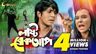 Last Breakup | লাষ্ট ব্রেকআপ | Bangla Natok 2019 | Ft Tawsif Mahbub & Sabila Nur