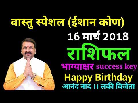 17 March Exam Mantra   16 March 2018  Daily Rashifal ।Success Key   Happy Birthday  Best Astrologer