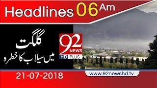 News Headlines | 06:00 AM | 21 July 2018 | 92NewsHD