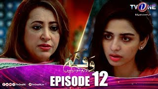 Wafa Lazim To Nahi | Episode 12 | TV One Drama