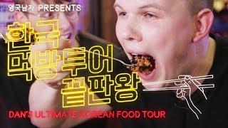 Download 한국어패치 외국인 전국 먹방 투어!!!! Video
