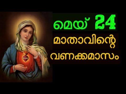 May 24 മാതാവിന്റെ വണക്കമാസം # mathavinte vanakkamasam  may 24 2018 # vanakkamasam prayer may 24th