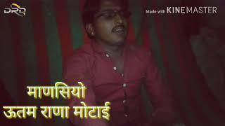 माणसियो गायक ऊतम राणा मोटाई फलोदी Mansiyo Utam Rana Motai Phalodi DRD Rajasthani