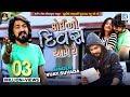 Download  VIJAY SUVADA | Koi No Divas Aave Re (Full Video) | New Gujarati Bewafa Song | RDC Gujarati MP3,3GP,MP4