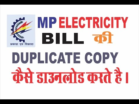 [Hindi]-How To Download MP Electricity Bill Duplicate Copy.