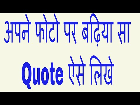 How To Write Quotes On Photos In Hindi/Urdu
