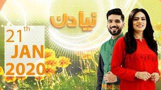 Naya Din | Mehak Aslam | Muhammad Shoaib | SAMAA TV | 21 January 2020