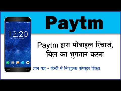 How to recharge prepaid mobile and make payment of postpaid mobile with Paytm wallet? (Hindi)