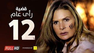 #x202b;مسلسل قضية رأي عام Hd - الحلقة ( 12 ) الثانية عشر / بطولة يسرا - Kadyet Ra2i 3am Series Ep12#x202c;lrm;