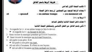 #x202b;اسم الفاعل   Le Participe PrÉsent#x202c;lrm;