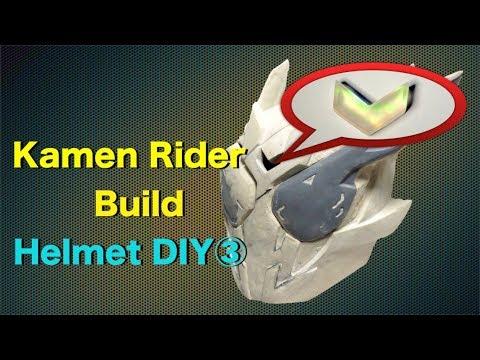 【マスク製作記】仮面ライダービルド マスク製作③ Kamen Rider Build helmet DIY ③ 【Masked Rider】