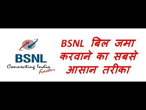 How to pay BSNL landline and broadband bill online IN HINDI बीएसएनएल बिल ऑनलाइन कैसे जमा करे