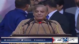 Shahbaz Sharif Nay Nawaz Sharif ko Mashwara Day Diya