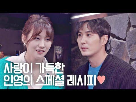 [선공개] 유인영(Yoo In-young)의 스페셜 레시피♥ [더 로맨스 - 편성 변경 3월 8일 오전 9시30분] 더 로맨스(The Romance) 3회
