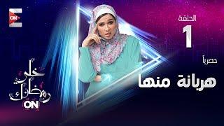 مسلسل هربانة منها HD - الحلقة الأولى - ياسمين عبد العزيز ومصطفى خاطر - (Harbana Menha (1