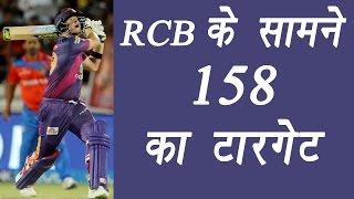 IPL 2017: RCB vs RPS, Bangalore restrict Pune to 157/3  | वनइंडिया हिन्दी