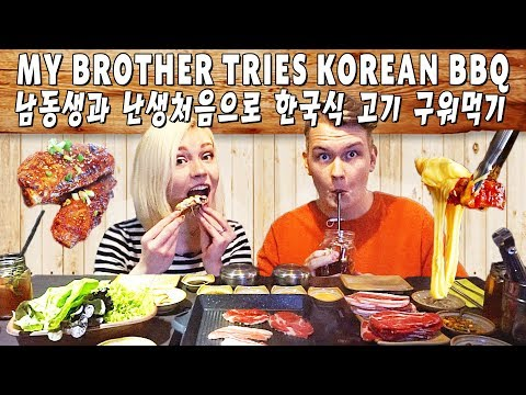 My Brother Tries Korean BBQ for the first time (ENG SUB)