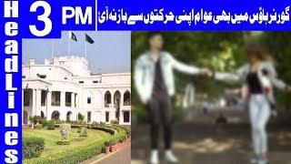 Governer House Mai Bhi Awam Apni Harkton Sy Baz Na aai | Headlines 3PM|23 September 2018|Dunya  News