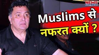 Muslims से नफरत करने वाली बात पर Rishi Kapoor ने इस तरह से दिया जवाब