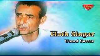 Ustad Sattar - Hath Singar - Balochi Regional Songs