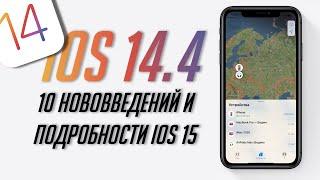 Что нового и что исправили в iOS 14.4? На каких устройствах пойдет iOS 15?