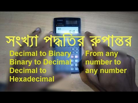 Convert numbers with calculator- Decimal to Binary to Octal to Hexadecimal (Bangla Tutorial)