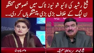Sheikh Rasheed Excluisve Interview | News Talk 27 September 2017