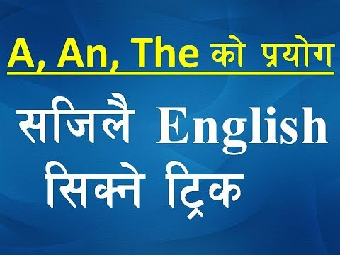 [Nepali] How to Learn English Language with Articles | Articles (A, An,The)|यसरी बुझ्नुहोस्| Part-II