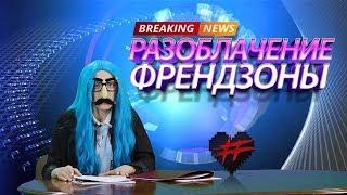 РАЗОБЛАЧЕНИЕ ФРЕНДЗОНЫ