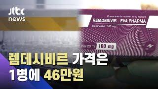 코로나 치료제 '렘데시비르', 미국 가격은 1병당 46만원? / JTBC 뉴스ON